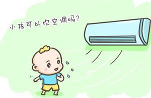 夏季究竟能不能给孩子吹空调,关于父母的这九个疑问,一次说清