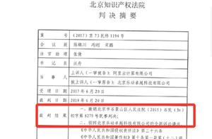 国内首例!云服务器侵权案二审改判,阿里云不承担法律责任
