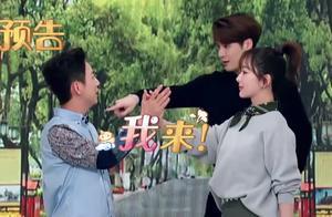 杨紫终于来《拜托了冰箱》,王嘉尔见偶像,对视不敢让杨紫看他