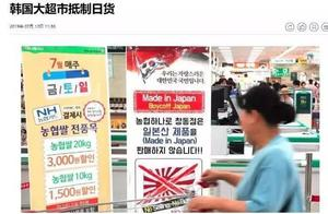 """韩国民众""""抵制日货"""",结果乐天躺枪了:市值蒸发了1万亿"""
