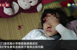 """浙江一小学""""毒跑道""""被铲除,校长等人被监察立案"""