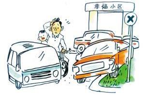 """挤爆了!阳江新达城""""乱停放"""",违规车辆一律严肃处理"""