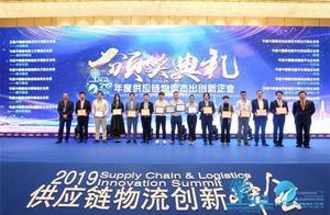 第八届供应链创新峰会2019中国聚焦在上海圆满落幕