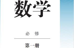 湖南省高一数学教材_山东省高中数学教材