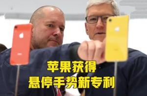 苹果获隔空触屏专利,手机行业或将不复存在,科幻2019
