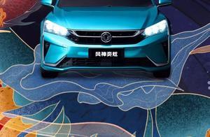 """东风风神战略车型D53中文名""""奕炫""""正式发布,预计9月上市"""