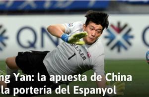 西媒支招西班牙人:签下武磊前队友!他是中国最好门将