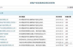 武汉十家房产中介上黑榜 有公司以非法手段揽业务