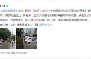 武汉暴雨!中考延迟开考一小时,网友:希望不会影响学生们的考试状态
