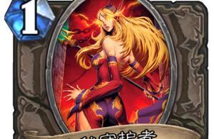 炉石传说:奥秘相关卡在竞技场中也很强势,遇到了还是要抓一些的