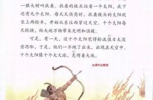 """8岁男孩质疑语文课本出错:后羿怎么""""蹚过""""水蒸干的河?"""