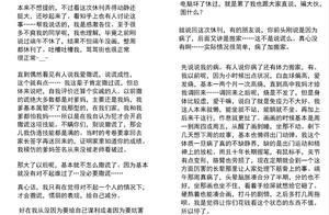《一人之下》休刊掉粉加人身攻击,米二终于急了!发10页长文解释