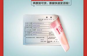 中信银行郑州分行践行普惠金融,创新推出线上票据融资产品