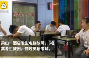 回应了!高考生被困电梯缺考,教体局:在国家政策范围内提供帮助