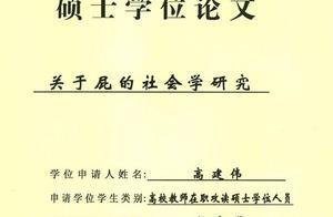 华中师范硕士论文《关于屁的社会学研究》引争议