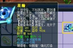 梦幻西游:买号发现个小惊喜这能加钱吗?玩家:能!但是刷经验别升级