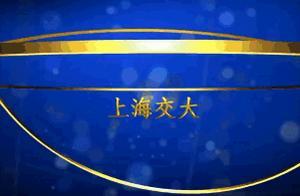 """上海交大另类""""土味招生视频""""堪称招生届的""""泥石流"""""""