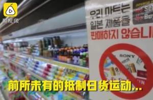韩国人抵制日货:乐天市值蒸发1万亿韩元