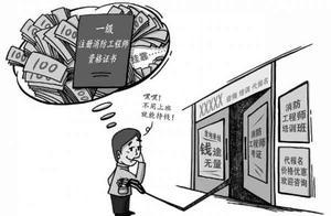 """""""写个名字就能拿证""""?北京这个培?#34507;?#39575;了180人、800万!"""