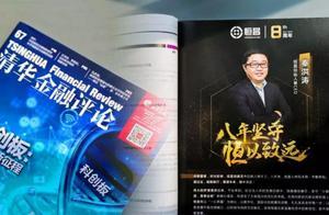 恒昌财富总裁秦洪涛:恒昌公司沿着三大方向迭代升级