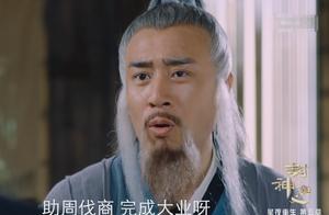 封神演义:申公豹欺骗姜子牙后,子牙吐血了,为何这么相信他?