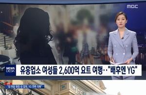 梁铉锡性招待案再曝细节 YG职员带10多名美女飞欧洲招待富豪