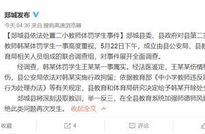 山东郯城一老师体罚小学生致其臀部红肿构成轻微伤 被开除并行拘
