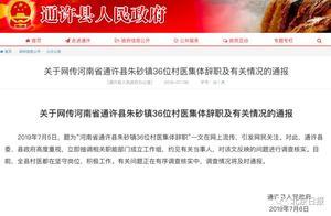 """河南通许县再回应""""36位村医辞职"""":克扣现象不存在"""