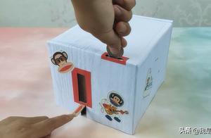 儿童存钱罐还用买吗?美麻教你用纸箱制作密码存钱罐,简单又好玩