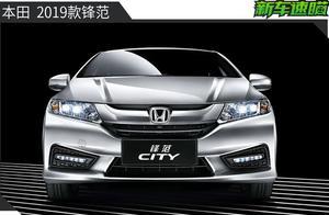 2019款本田锋范上市,1.5L发动机不支持国六,8万起售!