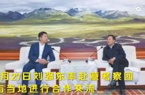 刘强东时隔8个月首度公开现身