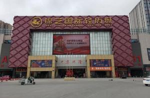 年亏损两千万,郑州锦艺轻纺城要转做汽配?市场方的回应很微妙