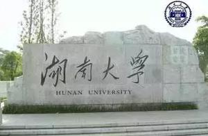 """湖南两位博士官员被指论文""""连环抄袭"""",当事大学:正调查"""