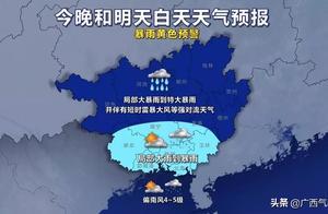 告急!广西升级至暴雨黄色预警 未来3天强降雨带逐渐南压影响这些地方