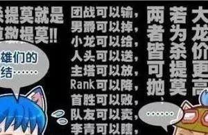 "LOL中有哪些不成文的""江湖规矩""?"