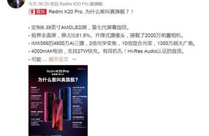 网友怒批红米Redmi K20 Pro是堆料机,雷军承认了这个事实