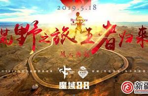 """荒野之旅•王者归来 克拉玛依""""世界魔鬼城""""千人上演激情与速度"""