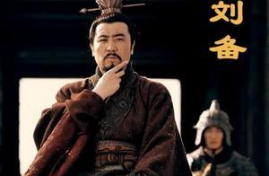刘备说的2句千古名言,一句写进教科书,一句成了黑社会经典语录
