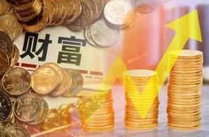 2019中国私人财富画像出炉:坐拥超三成可投资资产,投资回归中国