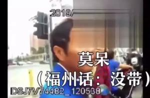 """【荐读】大叔违章被查装""""海归"""",结果土味英语逗笑自己!"""