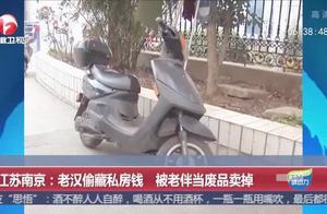 江苏南京:老汉偷藏私房钱,被老伴当废品卖掉