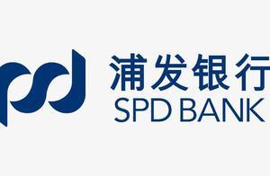 浦发银行新发全国理财年化收益6% 7月3日销售截止