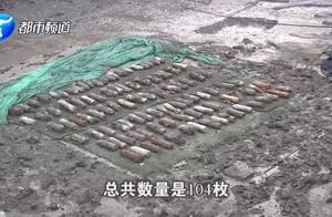 爆破销毁!信阳一小学工地挖出炮弹100余枚,疑似侵华日军遗留
