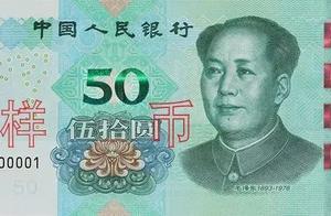 新版人民币来了!不能再用老方法辨别真伪了!