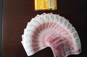 宿迁两男子用百元假币 骗拉车老人倒找95元血汗钱