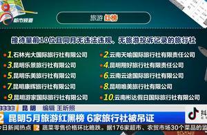昆明5月旅游红黑榜 6家旅行社被吊证