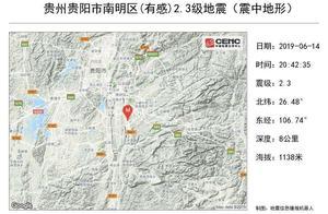 贵阳市南明区发生2.3级地震 未接到破坏情况报告