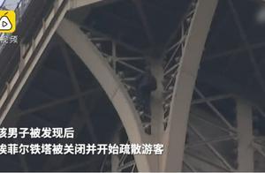 男子徒手攀爬埃菲尔铁塔致大量游客被困,与消防员周旋6小时被捕