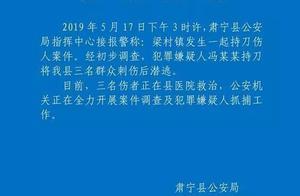 河北沧州发生持刀伤人事件 嫌犯刺伤3人后潜逃