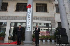 大理文旅局长被查 曾任云龙县长、书记